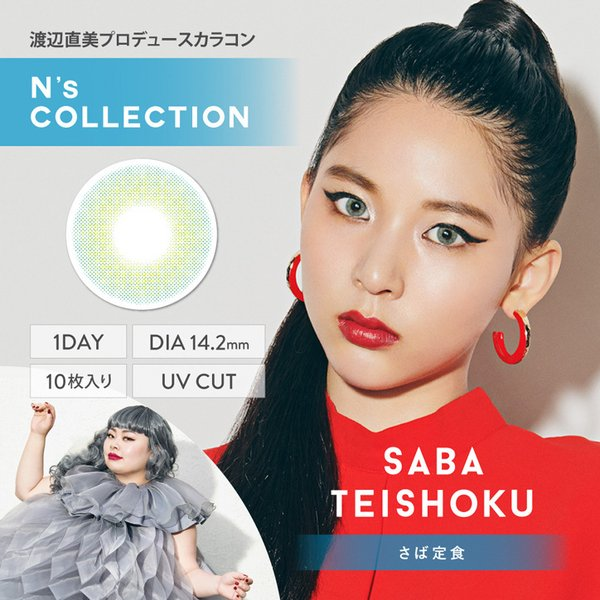 エヌズコレクション N's COLLECTION 1DAY (1箱10枚入り)( 送料無料 カラコン ワンデー 度あり 度なし カラーコンタクト ) queeneyes 06