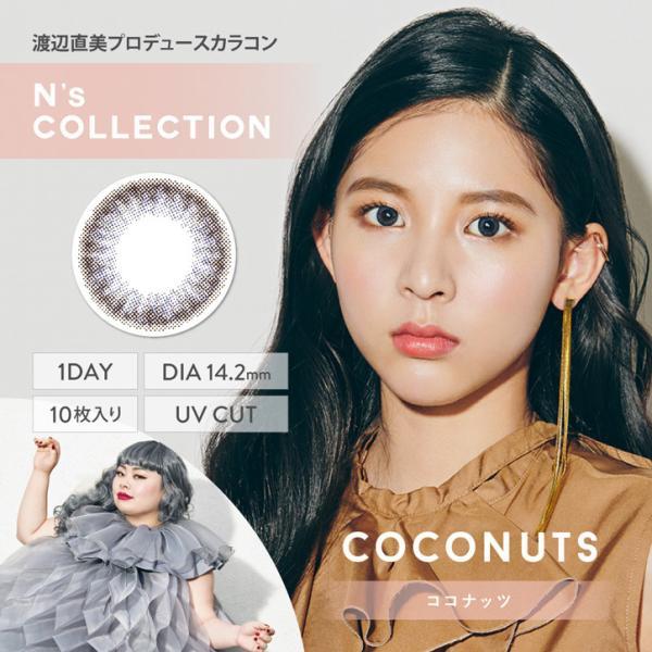 エヌズコレクション N's COLLECTION 1DAY (1箱10枚入り)( 送料無料 カラコン ワンデー 度あり 度なし カラーコンタクト ) queeneyes 07