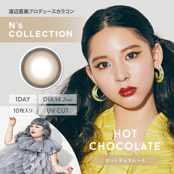 エヌズコレクション N's COLLECTION 1DAY (1箱10枚入り)( 送料無料 カラコン ワンデー 度あり 度なし カラーコンタクト ) queeneyes 08