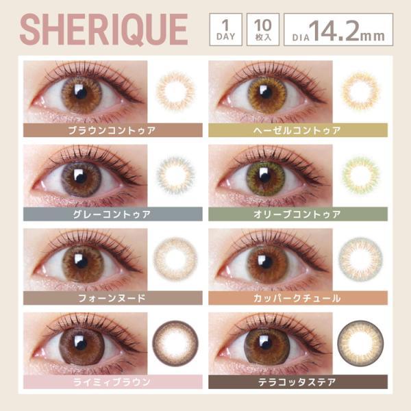シェリーク SHERIQUE(1箱10枚)( 送料無料 カラコン 度なし 度あり カラーコンタクト コンタクト ワンデー 1day UVカット モイスト 使い捨て ねお )|queeneyes|02