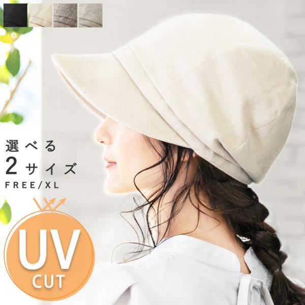 自分好みにサイズ調整 小顔効果抜群 UV 帽子 レディース 夏 大きいサイズ  紐調整 キャスケット ひも つば広 日よけ 折りたたみ  自転車 飛ばない UVカット|queenhead