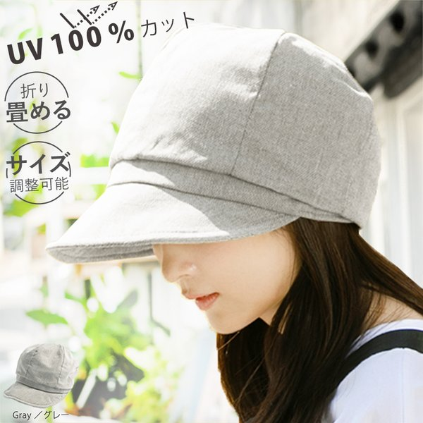帽子レディースUV大きいサイズ紐調整キャスケットひも紫外線100%カット母の日春夏