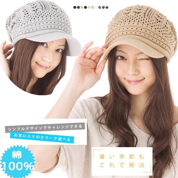 1000円 セール UV 紫外線対策 帽子 レディース 大きいサイズ 商品名 つば付きあみあみニットキャスケット 日よけ|queenhead|03