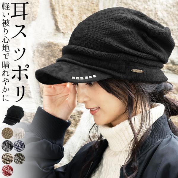 セール 1000円 ニット帽 小顔効果や防寒対策に 帽子 レディース 大きいサイズ ニット帽 商品名 アクセントニットキャスケット|queenhead
