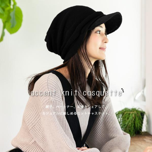 セール 1000円 ニット帽 小顔効果や防寒対策に 帽子 レディース 大きいサイズ ニット帽 商品名 アクセントニットキャスケット|queenhead|06