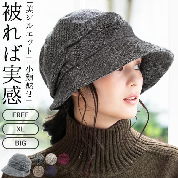 帽子 レディース 大きいサイズ キャスケット AWミラクルキャスダウンHAT  ハット 秋 冬 小顔効果 防寒対策に|queenhead