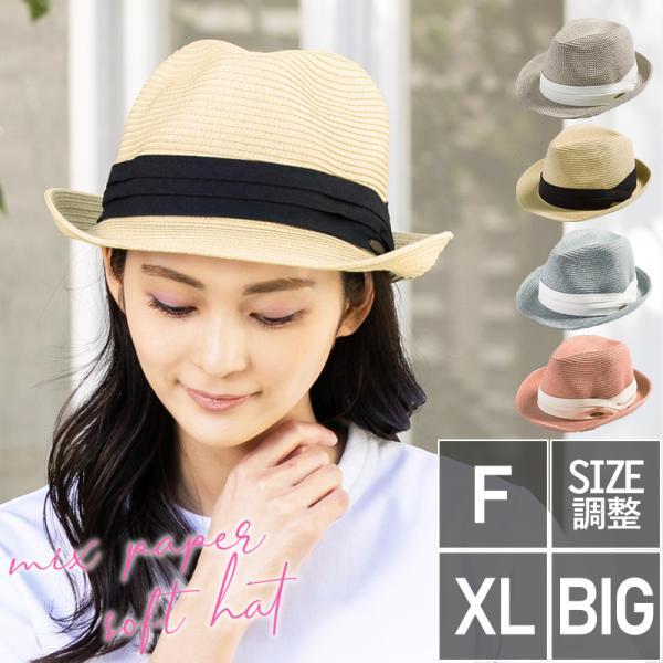 3月末より順次発送 折りたためる ストローハット 麦わら 帽子 中折れ 帽子 レディース メンズ 大きいサイズ ミックスペーパーソフトHAT|queenhead