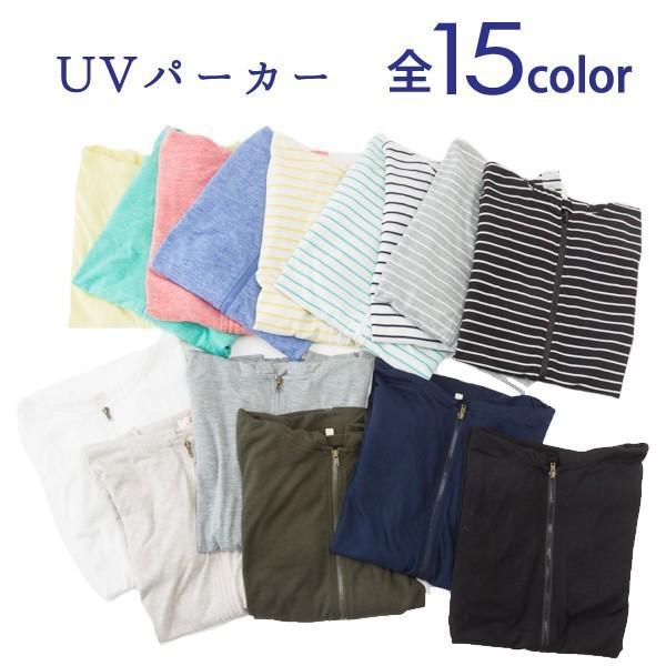 商品名 UVパーカー レディース 涼しい 軽量|queenhead|15