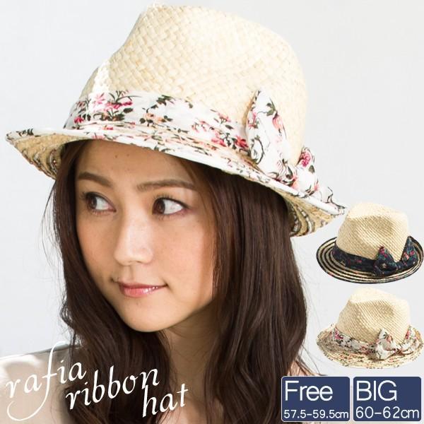 a1a2343e6cafb4 帽子 レディース 夏 大きいサイズ UV UVカット 日よけ ラフィア 麦わら 自転車 飛ばない ...