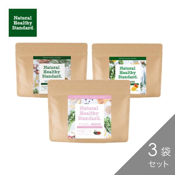 スムージー 特別価格【Natural Healthy Standard. 3袋スムージーセット シェイカー付き】野菜 ダイエット 置き換えダイエット 栄養バランス
