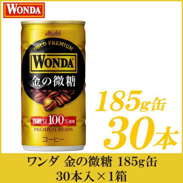 缶コーヒー ワンダ 金の微糖 185ml 30本 ポイント消化|quickfactory-annex