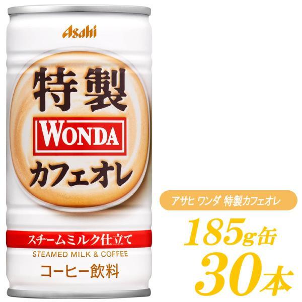 缶コーヒー ワンダ 特製カフェオレ 185ml 30本 ポイント消化 quickfactory-annex