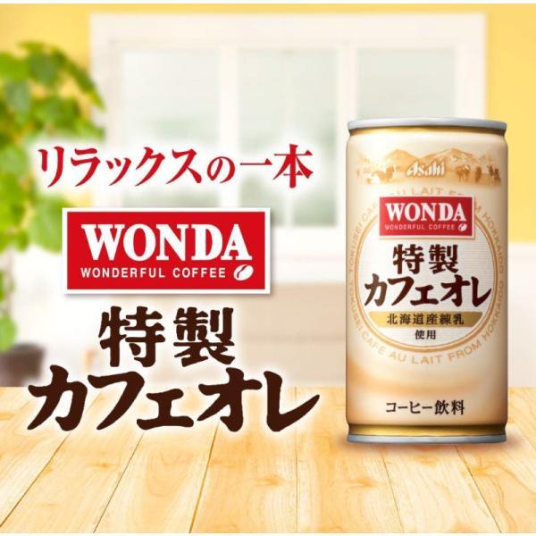 缶コーヒー ワンダ 特製カフェオレ 185ml 30本 ポイント消化 quickfactory-annex 03