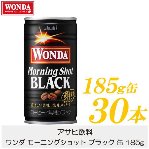 缶コーヒー ワンダ ブラック 無糖 185g 30本 ポイント消化|quickfactory-annex