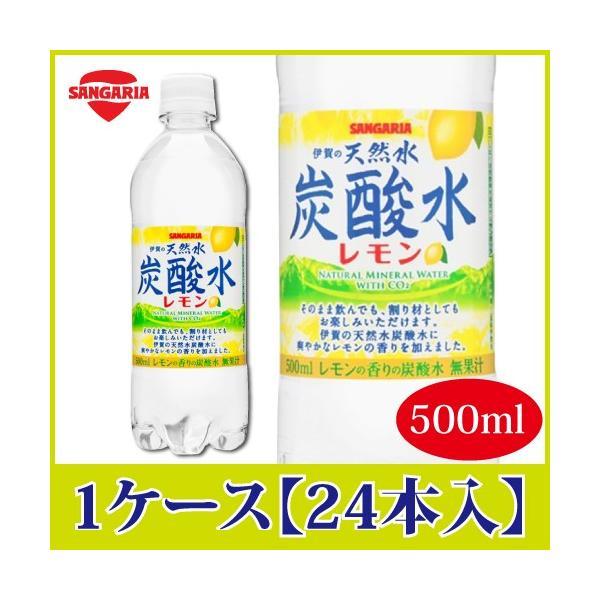 サンガリア 伊賀の天然水 炭酸水 レモン 500ml×24本 PET ペットボトル スパークリング|quickfactory-annex