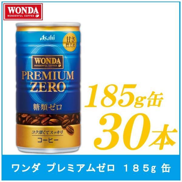 缶コーヒー ワンダ プレミアムゼロ 185g×30本 ポイント消化|quickfactory-annex