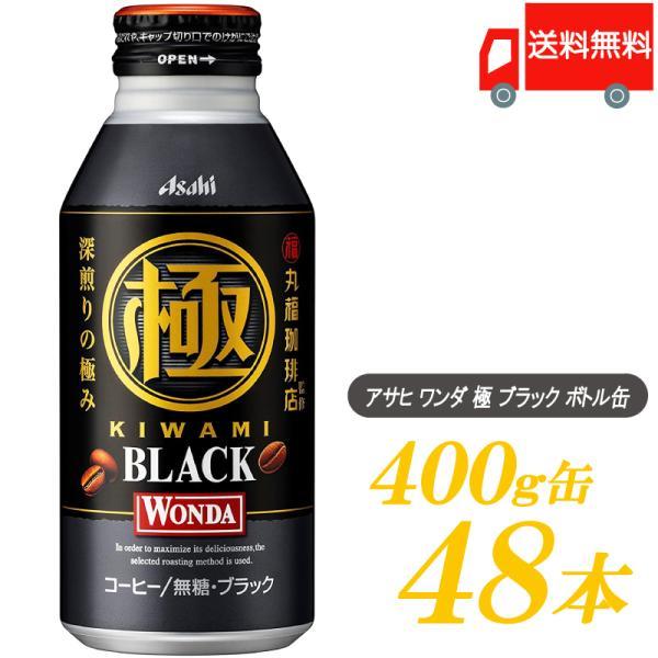 缶コーヒーアサヒ飲料ワンダ極ブラックボトル缶400g×48本