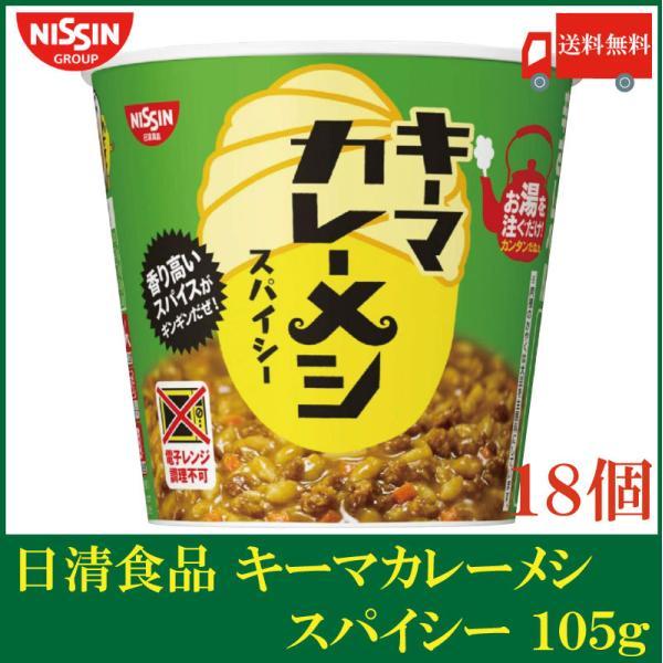 日清食品日清キーマカレーメシスパイシー105g×18個(6個入×3ケース)