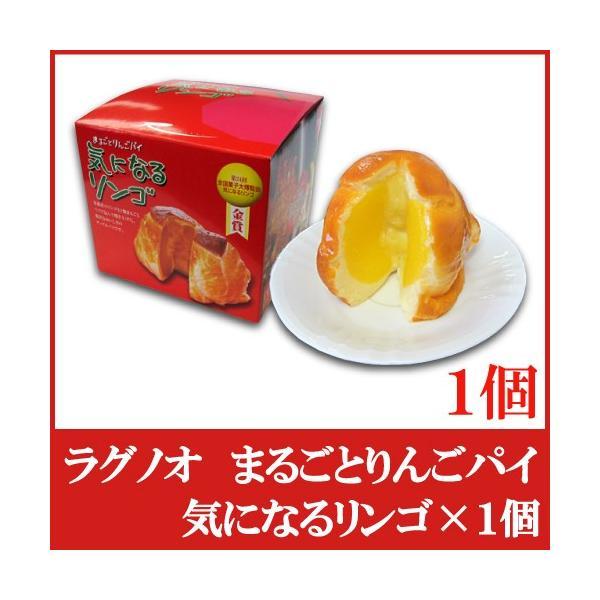 ラグノオささき気になるリンゴ×1個(りんごまるごとアップルパイ)