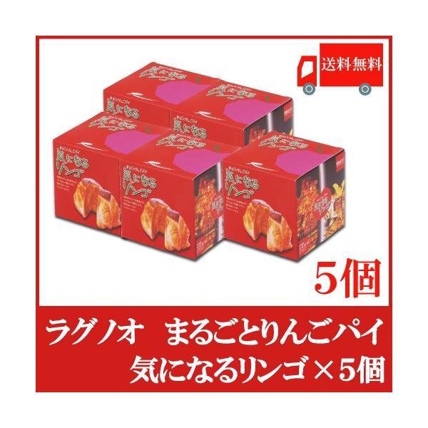 送料無料 ラグノオ ささき 気になるリンゴ×5個(りんごまるごとアップルパイ)