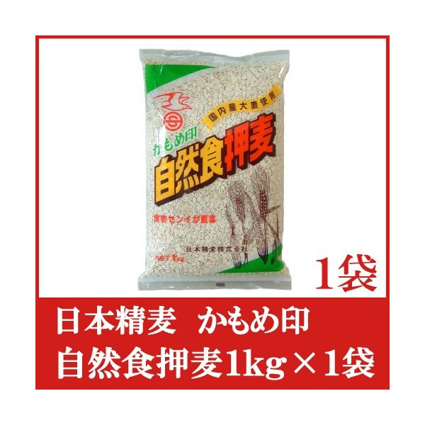 日本精麦 かもめ印 自然食押麦1kg×1袋
