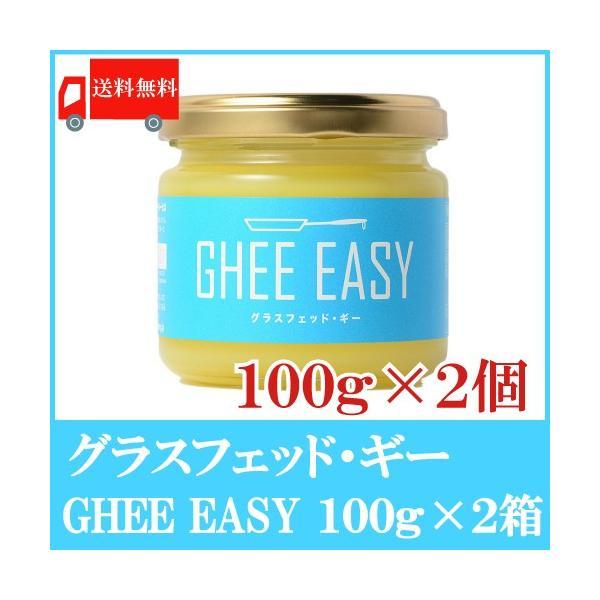 送料無料 Ghee Easy【ギー・イージー】100g×2 (グラスフェッドバター)