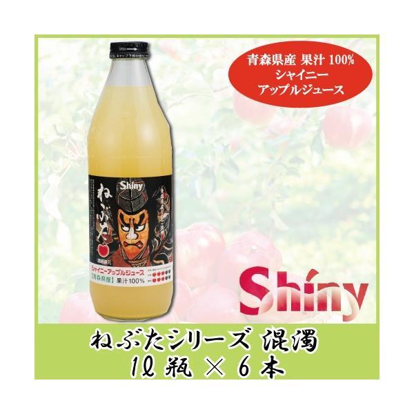 シャイニー ねぶた 混濁 1L×6本 瓶