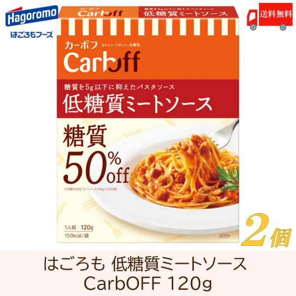 送料無料 はごろも CarbOFF 低糖質ミートソース 120g×2個