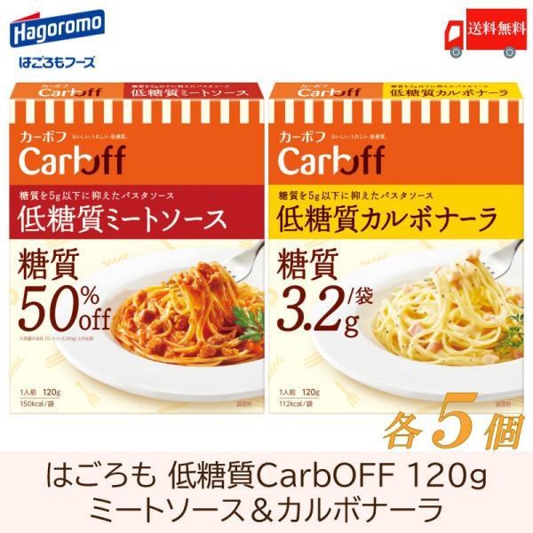 送料無料 はごろも CarbOFF 低糖質ミートソース&カルボナーラ 120g×各5個セット【10個】
