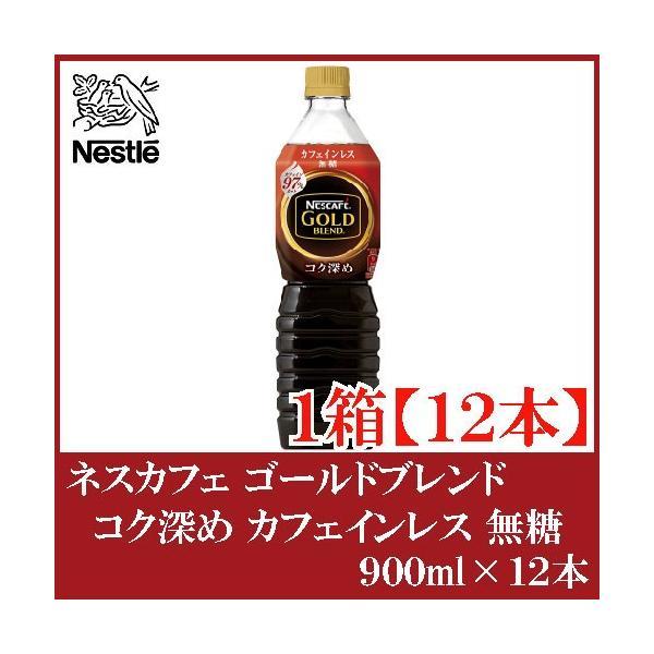 ネスカフェ ゴールドブレンド コク深め ボトルコーヒー カフェインレス 無糖 900ml×12本 ペットボトル