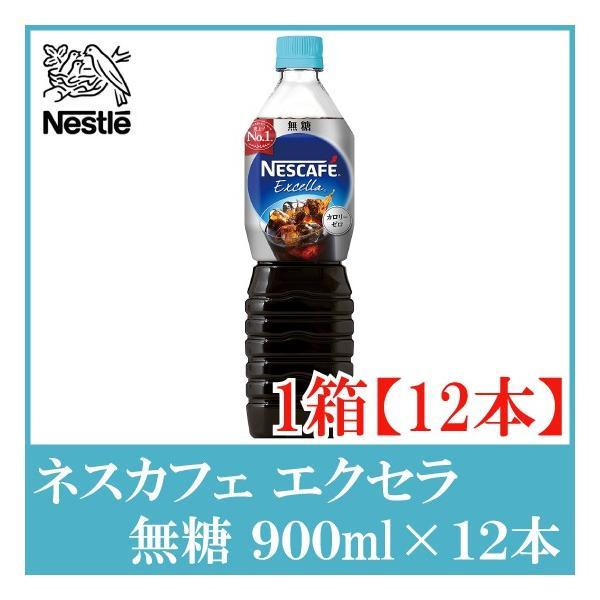 ネスカフェ エクセラ ボトルコーヒー 無糖 900ml×12...