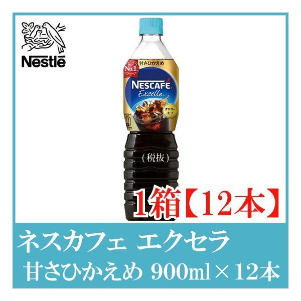 ネスレ ネスカフェ エクセラ ボトルコーヒー 甘さひかえめ 900ml 1箱 12本 ポイント消化