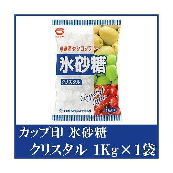 日新製糖 カップ印 氷砂糖 クリスタル 1kg  1袋