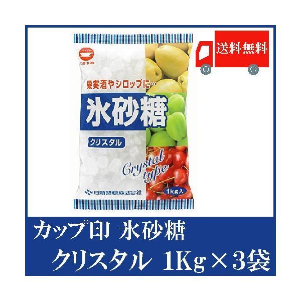 日新製糖 カップ印 氷砂糖 クリスタル 1kg 3袋 送料無料