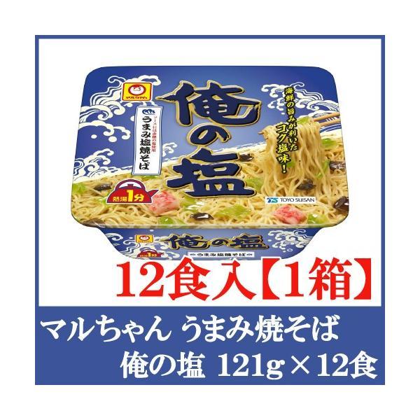マルちゃん 俺の塩 121g  1ケース(12食)