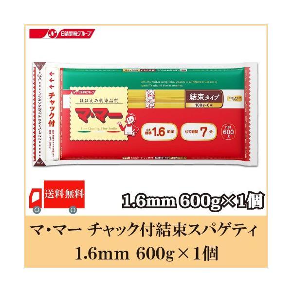 日清フーズ マ・マー スパゲッティ チャック付結束スパゲティ 1.6mm 600g ポイント消化