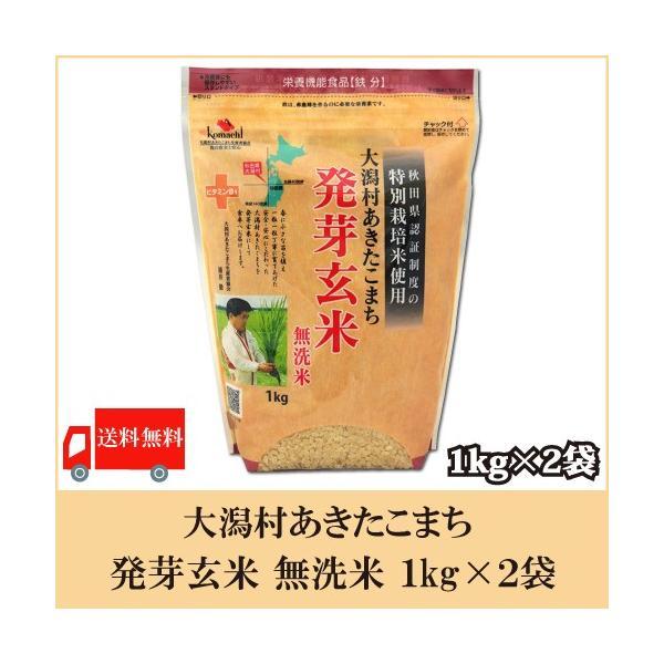 送料無料 大潟村あきたこまち 発芽玄米 無洗米 1kg × 2袋