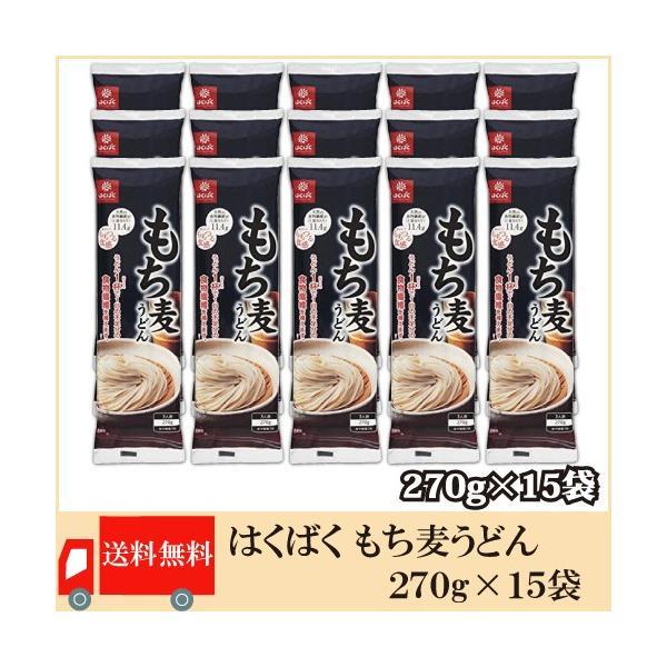 はくばく もち麦うどん 270g×15袋 送料無料