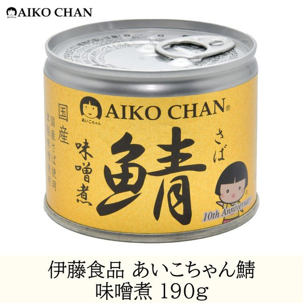 鯖缶 伊藤食品 美味しい鯖 味噌煮 190g ポイント消化