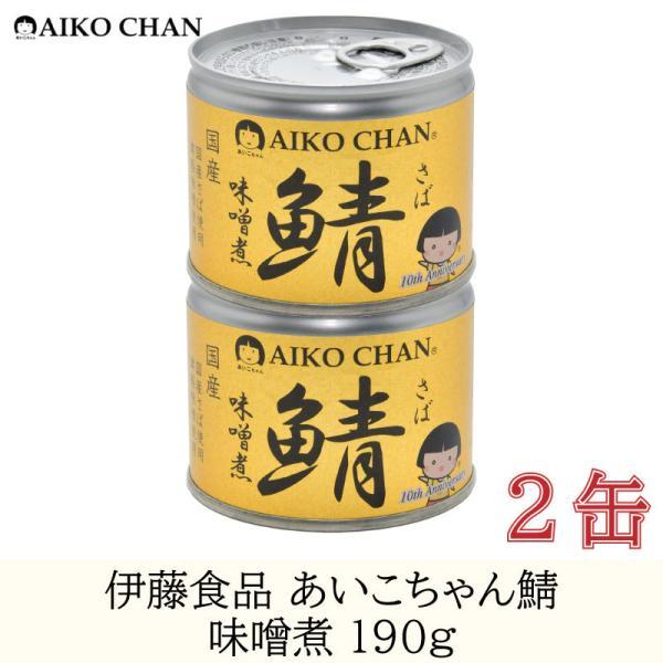 鯖缶 伊藤食品 美味しい鯖 味噌煮 190g ×2缶