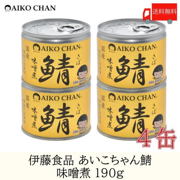 鯖缶 伊藤食品 美味しい鯖 味噌煮 190g ×4缶 送料無料