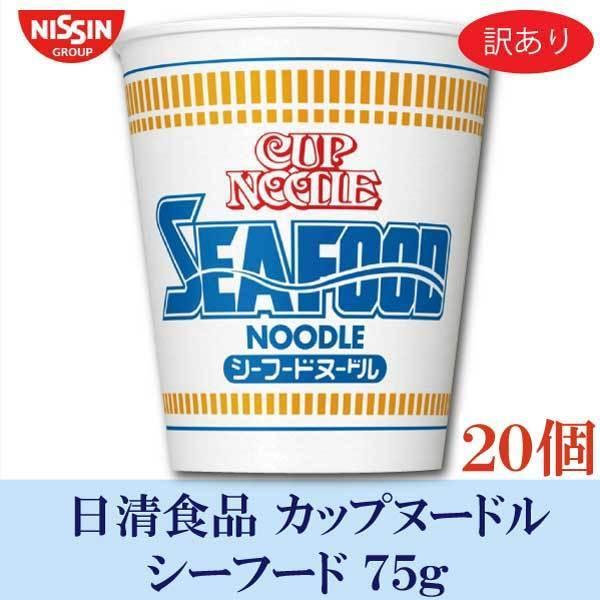 日清食品 日清 カップヌードル シーフードヌードル 75g×1ケース (20個入) 訳あり