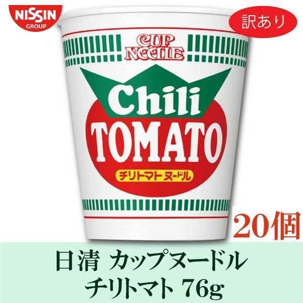 日清食品 日清 カップヌードル チリトマトヌードル 76g×1ケース (20食入) 訳あり