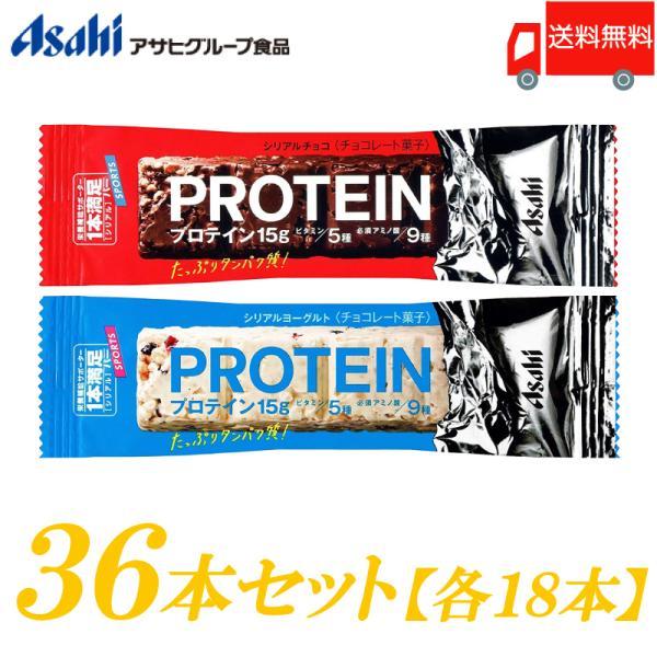 一本満足バー プロテイン アサヒグループ食品 プロテイン 36本セット チョコ ・ヨーグルト 各18本 送料無料 ポイント消化