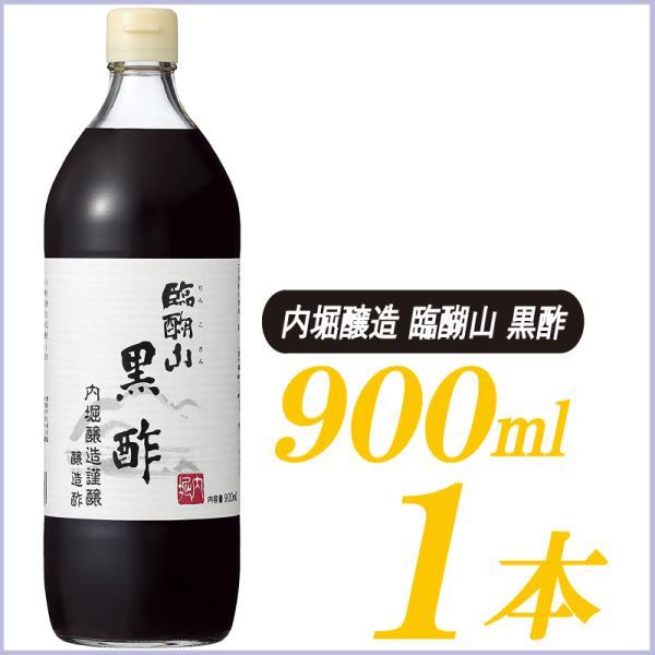 内堀醸造 臨醐山黒酢 900ml ポイント消化