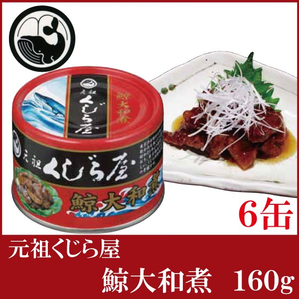元祖くじら屋 鯨大和煮 160g×6缶 (鯨缶詰 くじら缶詰 クジラ缶詰 岩手缶詰)
