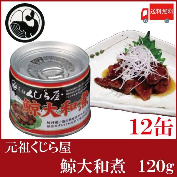 鯨 缶詰 元祖くじら屋 鯨大和煮 120g×12缶 送料無料 (くじら缶詰 クジラ缶詰 岩手缶詰)