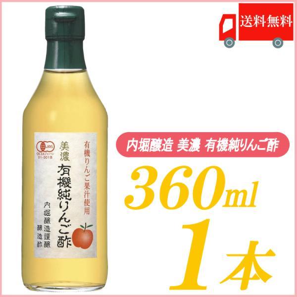 内堀醸造 りんご酢 美濃 有機純りんご酢 360ml×1本 送料無料 ポイント消化