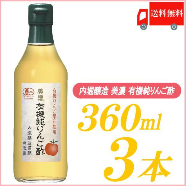 内堀醸造 りんご酢 美濃 有機純りんご酢 360ml×3本 送料無料