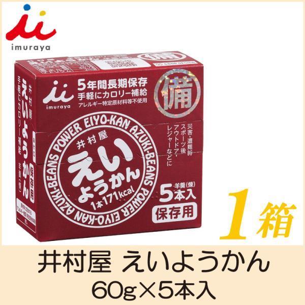 井村屋 えいようかん 1箱(60g×5本入) ポイント消化
